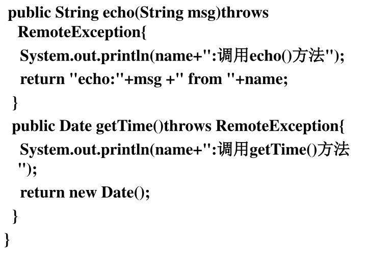 public String echo(String msg)throws RemoteException{