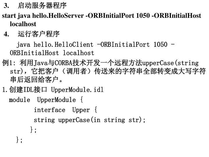 3.     启动服务器程序