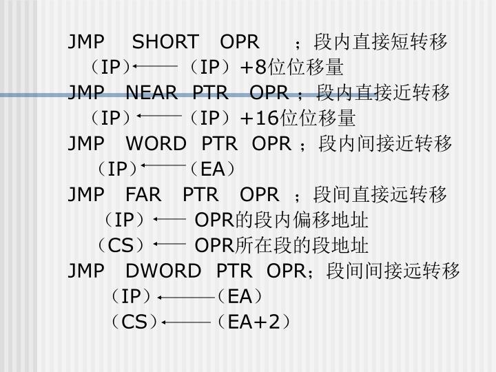 JMP    SHORT   OPR