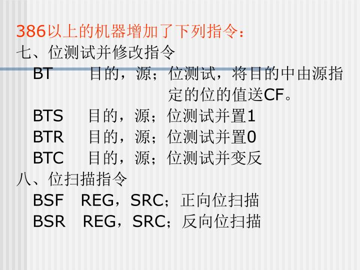 386以上的机器增加了下列指令: