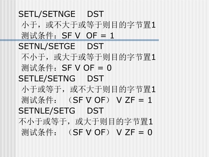SETL/SETNGE    DST