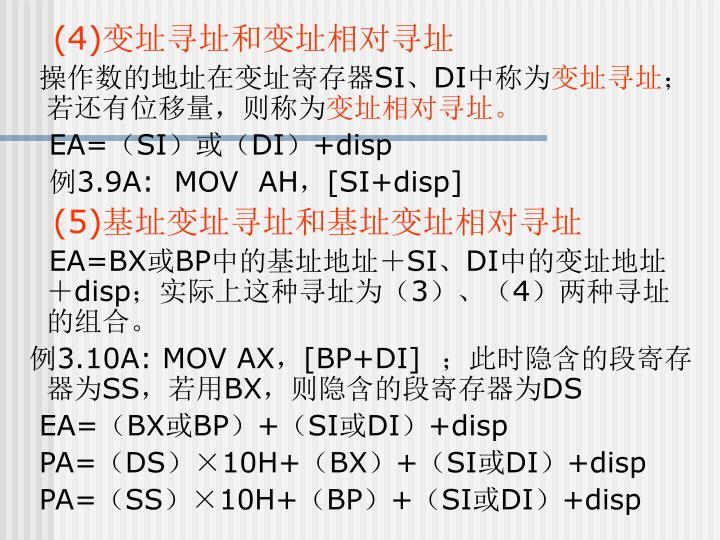 (4)变址寻址和变址相对寻址