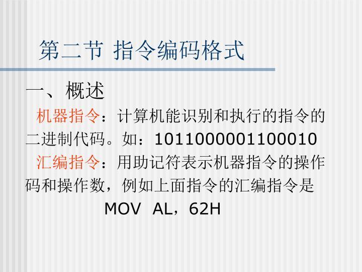 第二节 指令编码格式