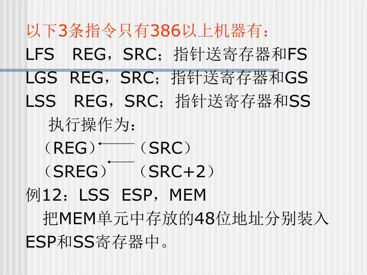 以下3条指令只有386以上机器有: