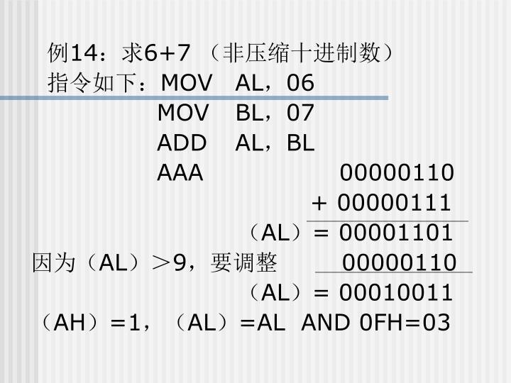 例14:求6+7 (非压缩十进制数)