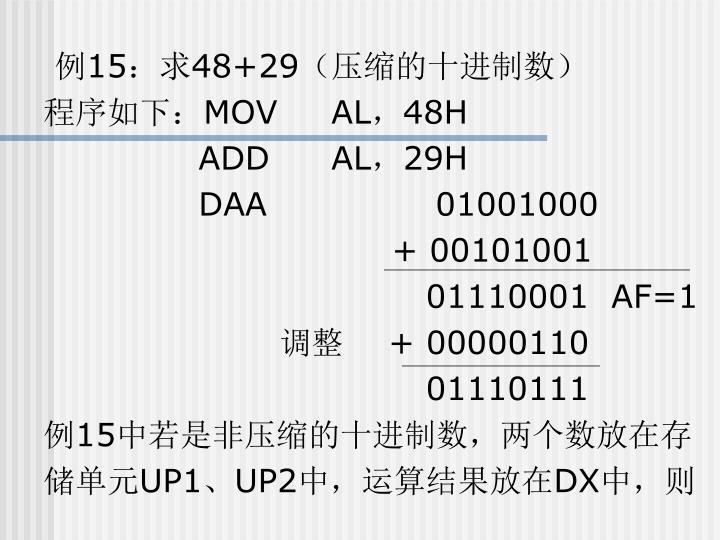 例15:求48+29(压缩的十进制数)