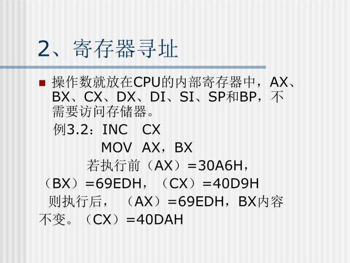2、寄存器寻址