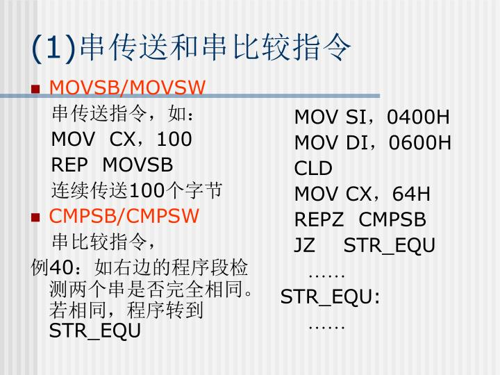 MOVSB/MOVSW