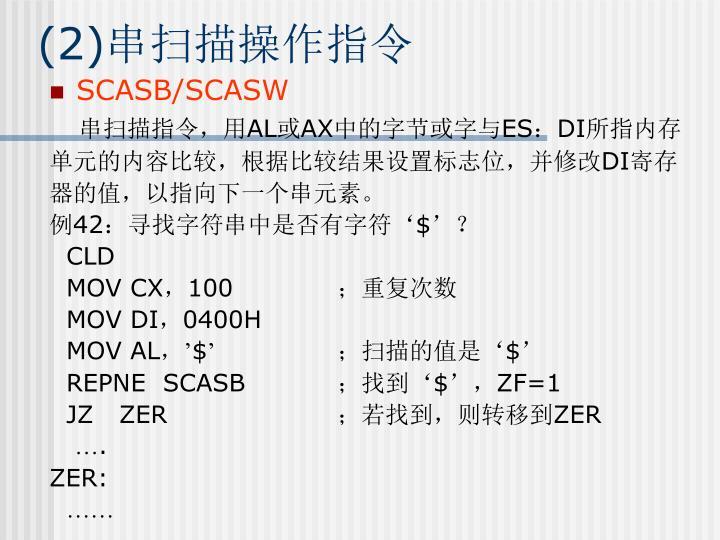 SCASB/SCASW