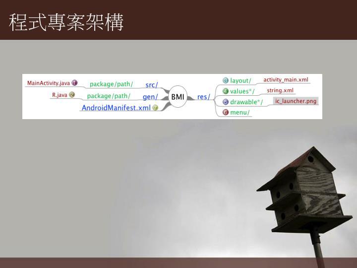 程式專案架構