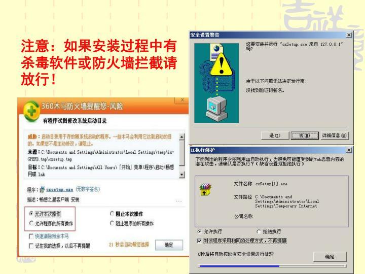 注意:如果安装过程中有杀毒软件或防火墙拦截请放行!