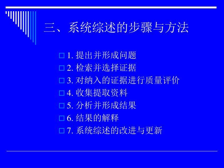 三、系统综述的步骤与方法
