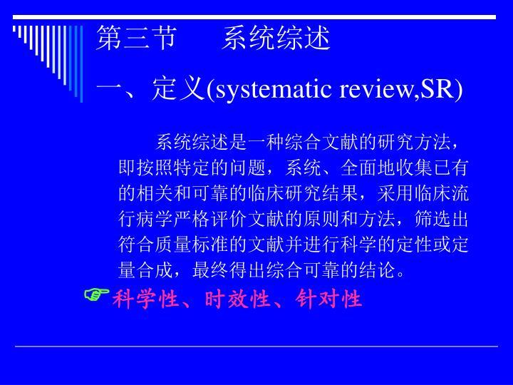 第三节   系统综述
