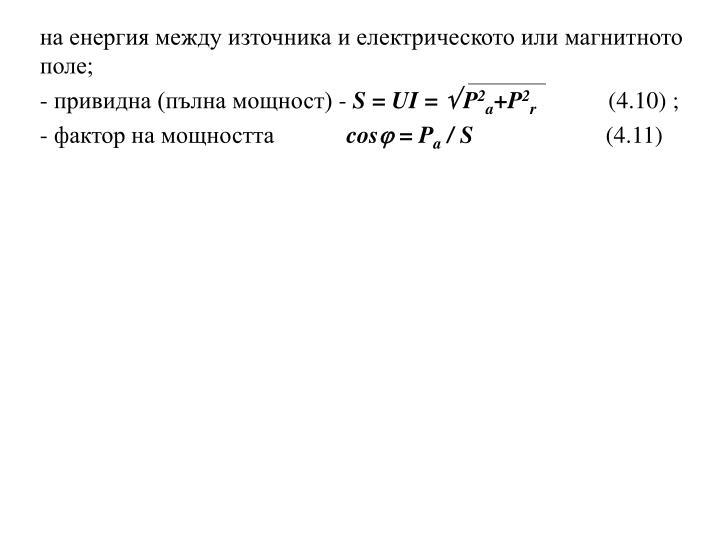 на енергия между източника и електрическото или магнитното поле;