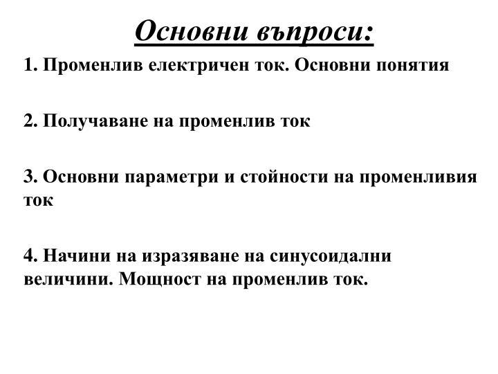 Основни въпроси: