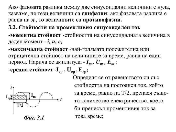 Ако фазовата разлика между две синусоидални величини е нула, казваме, че тези величини са