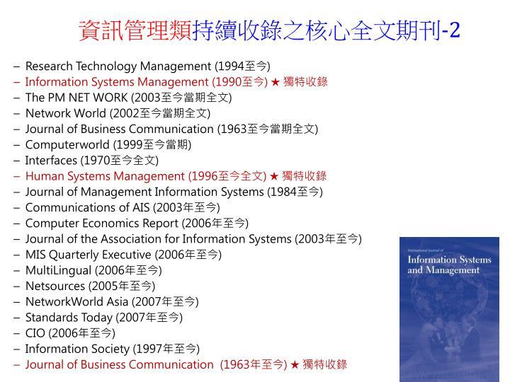 資訊管理類
