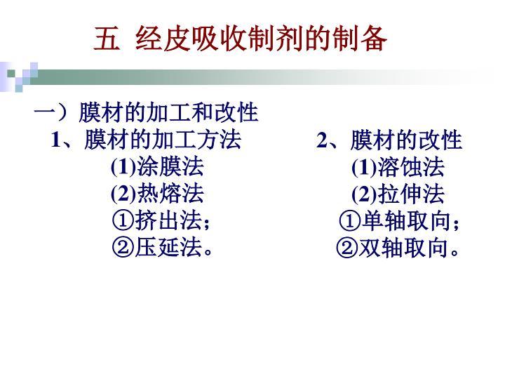 五  经皮吸收制剂的制备