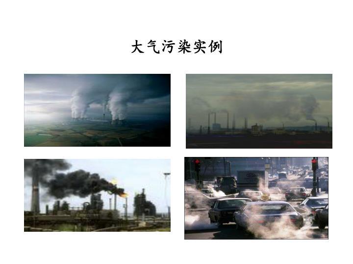 大气污染实例
