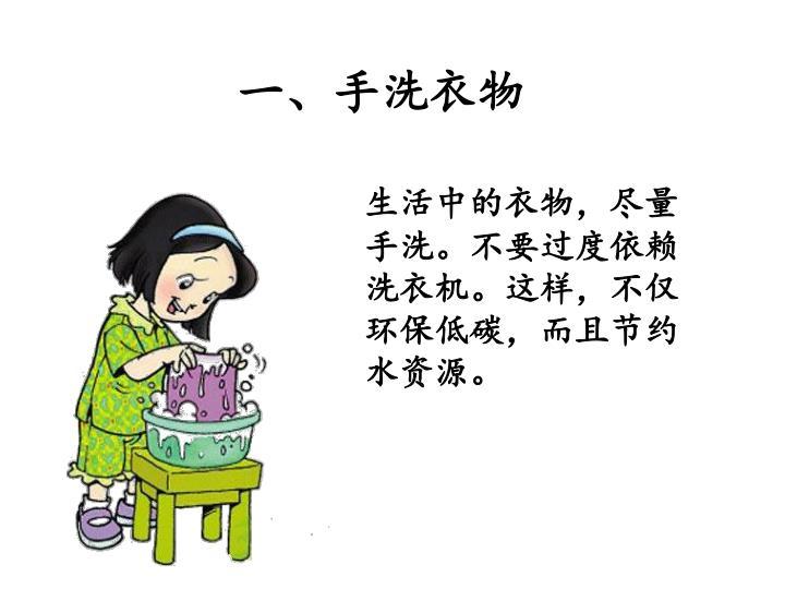 一、手洗衣物