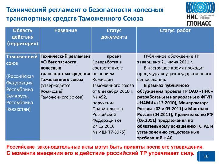 Технический регламент о безопасности колесных транспортных средств Таможенного Союза