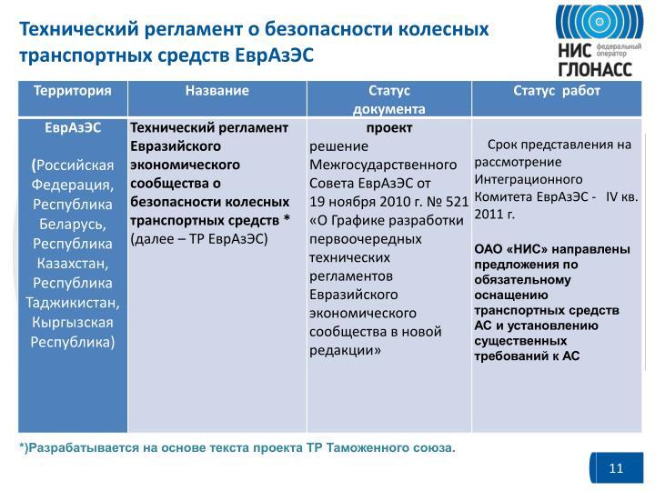 Технический регламент о безопасности колесных транспортных средств ЕврАзЭС