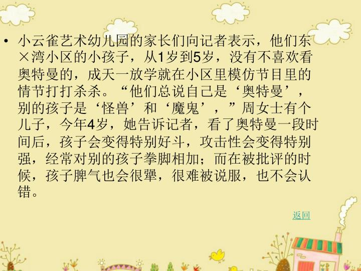 小云雀艺术幼儿园的家长们向记者表示,他们东