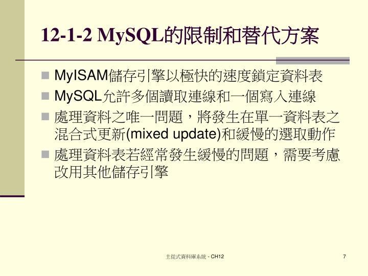 12-1-2 MySQL