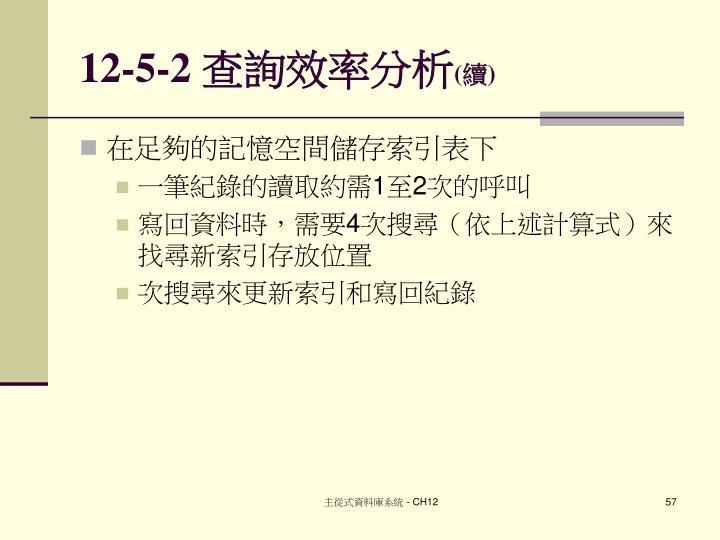 12-5-2