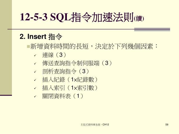 12-5-3 SQL