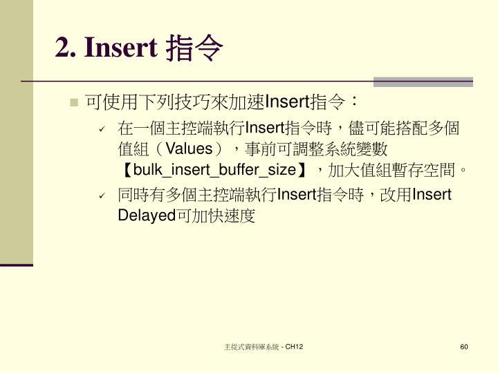 2. Insert
