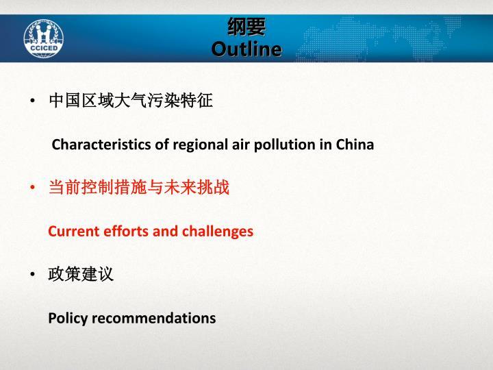 中国区域大气污染特征