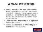 a model law