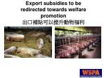 export subsidies to be redirected towards welfare promotion