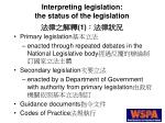 interpreting legislation the status of the legislation 1