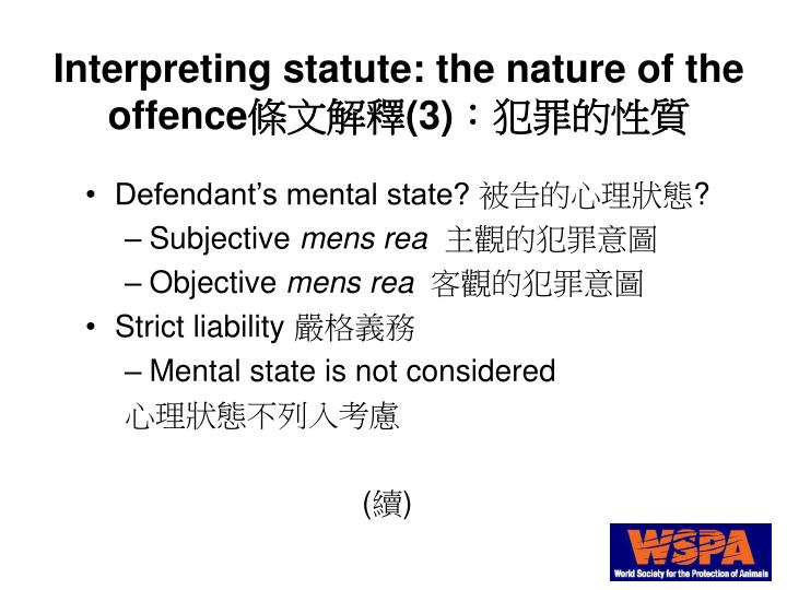 Interpreting statute: the nature of the offence