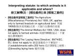 interpreting statute to which animals is it applicable and where 2