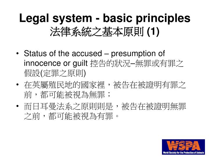 Legal system - basic principles