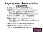 legal system characteristics