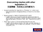 overcoming clashes with other legislation 1 1