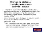 overcoming obstacles lobbying governments2