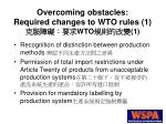 overcoming obstacles required changes to wto rules 1 wto 1