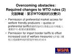 overcoming obstacles required changes to wto rules 2 wto 2