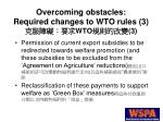 overcoming obstacles required changes to wto rules 3 wto 3