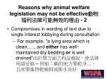 reasons why animal welfare legislation may not be effective 2