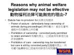 reasons why animal welfare legislation may not be effective 7