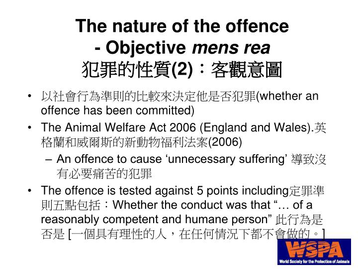 The nature of the offence