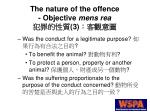 the nature of the offence objective mens rea 3