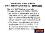 the nature of the offence strict liability 5