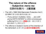 the nature of the offence subjective mens rea 1